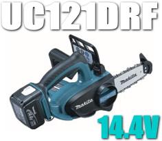マキタ電動工具 14.4V充電式チェーンソー UC121DRF
