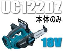マキタ電動工具 18V充電式チェンソー UC122DZ(本体のみ)【バッテリー・充電器は別売】