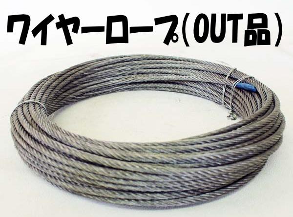 SC ワイヤーロープ(カットワイヤー)(OUT) 6mm×200m