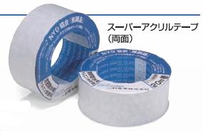 SC 一村産業 スーパーアクリル防水テープ  AR-50(両面/50mm幅×20m巻)【1ケース/24個入】【※2ケースごとに送料800円かかります】