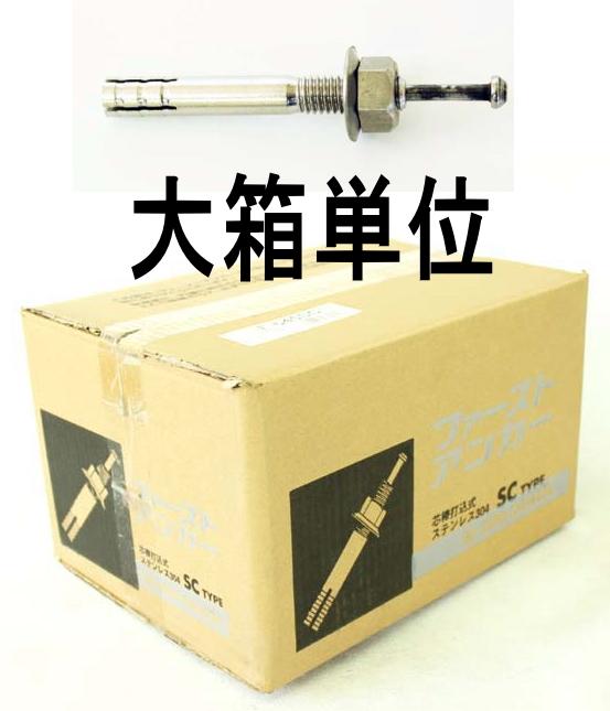 SC ファーストアンカー(ステンレスSUS304) F-12100SC【大箱/25本入×10箱】