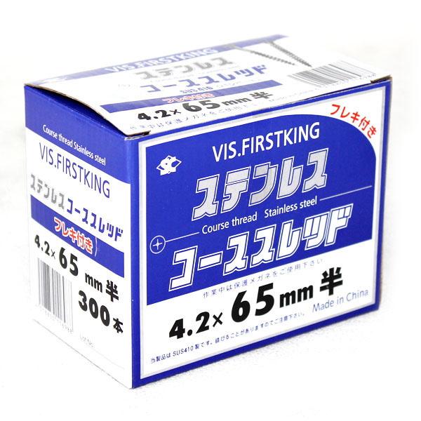 ステンレス コーススレッド SC ステンレスコーススレッド SUS410 日本メーカー新品 パシペート仕上げ 250本入 フレキ付 小箱 お得クーポン発行中 半ネジタイプ 4.2×75mm