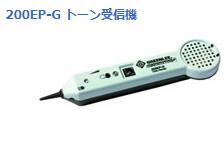 トーンプローブセット701K-G用トーン受信機 200EP-G