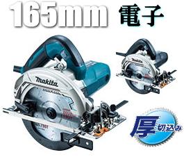 マキタ電動工具 【深切り】165mm電子マルノコ 5735C(青)/5735CB(黒)