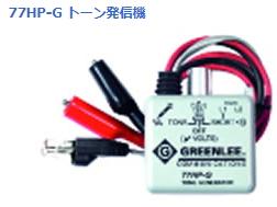 トーンプローブセット701K-G用トーン発信機 77HP-G