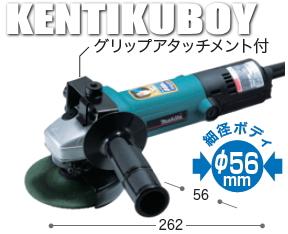 マキタ電動工具 100mmディスクグラインダー 9533BLASP【低速高トルク型・ブレーキ付・グリップアタッチメント付】