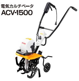 リョービ 電気カルチベータ(耕うん機) ACV-1500【※メーカー直送品のため代引ご利用になれません】