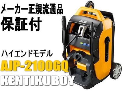 高圧洗浄機 リョービ高圧洗浄機 AJP-2100GQ(自吸機能付)【60Hz用】
