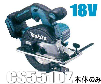 マキタ電動工具 【150mm】18V充電式チップソーカッター CS551DZ(本体のみ)【バッテリー・充電器は別売】