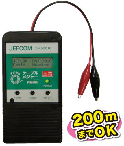 DENSAN(デンサン/ジェフコム) デジタルケーブルメジャー DMJ-201C
