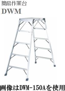 ピカ 簡易作業台 DWM-90A【天板高さ0.83m】