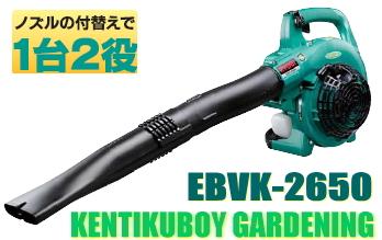 リョービ エンジンブロワバキューム EBVK-2650【※メーカー直送品のため代金引換便はご利用になれません】