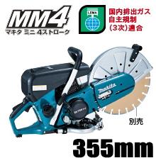 マキタ電動工具 355mmエンジンカッター EK7651H【刃物別売】