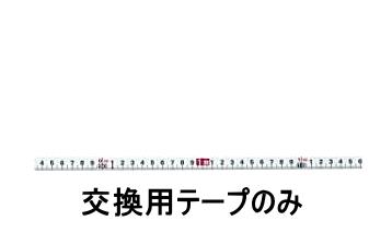 タジマツール 巻尺 エンジニヤテン 交換用テープ100m ENW-100R ヨンゴーゴーピッチ表示なし