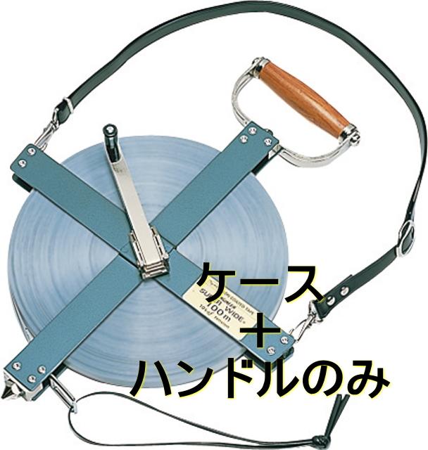 タジマツール登録販売店 タジマツール エンジニヤスーパーワイド用ケース+ハンドルセット(100m用) テープなし ESW-CS100