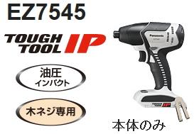 パナソニック電動工具 14.4Vオイルパルスインパクトドライバー EZ7545X-B(本体のみ)【バッテリー・充電器は別売】