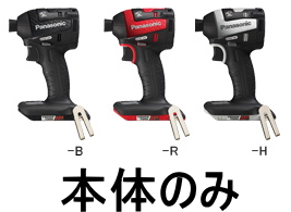 パナソニック電動工具 【Dual】充電式インパクトドライバー(本体のみ)【バッテリー・充電器は別売】 EZ75A7X-B(黒)/EZ75A7X-R(赤)/EZ75A7X-H(グレー)