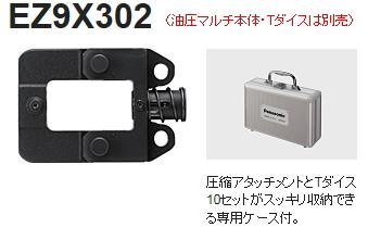 パナソニック電動工具 14.4V油圧マルチシリーズ用圧縮アタッチメント EZ9X302(専用ケース付)※Tダイスは別売