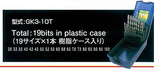 ビックツール 月光ドリル(ストレート軸) ステンレス用 【19サイズ×1本・樹脂ケース入】 GK3-10T