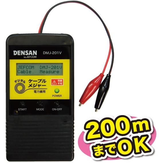 DENSAN(デンサン/ジェフコム) デジタルケーブルメジャー DMJ-201V