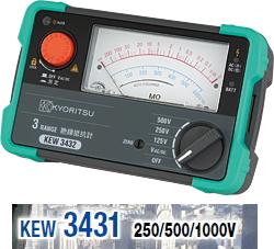 共立電気 3レンジ式アナログ絶縁抵抗計 KEW3431【250V/500V/1000V】