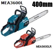 マキタ電動工具 400mmエンジンチェーンソー MEA3600L(青)/MEA3600LR(赤)【楽らくスタートモデル】