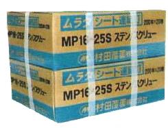 SC ムラタ プラシート連結釘 MP18-32S(ステンレス) 32mm【1縛り/200本×20巻×2箱】【※2縛りごとに送料800円かかります】