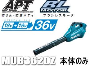 マキタ電動工具 【36V/18V+18V】充電式ブロアー MUB362DZ(本体のみ)【バッテリー・充電器は別売】
