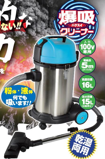 日動工業 【35L】業務用バキュームクリーナー(乾湿両用)爆吸クリーナー NVC-S35L【特別S価格】
