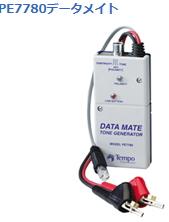 トーンプローブセット200XPK用トーン送信機 データメイト PE7780