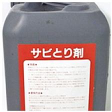SC サビとり剤(サンヒット商会)【1缶/25kg】