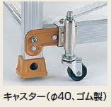 ピカ FG用オプション スプリングキャスター SC-3A(4個1セット)