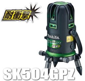 マキタ電動工具 グリーンレーザー墨出し器 SK504GPZ【三脚・受光器は別売】