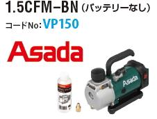 アサダ 18V充電式真空ポンプ 1.5CFM-BN(バッテリーなし・ケースなし) VP150