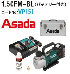 アサダ 18V充電式真空ポンプ 1.5CFM-BL(バッテリー1個・ケース付) VP151