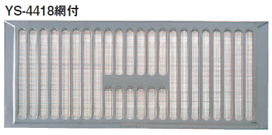 カネシン ステンレス床下換気口 YS-4418網付 440×180【1ケース/30枚入】