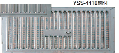 カネシン ステンレス床下換気口 スライド YSS-4418網付【1ケース/18枚入】