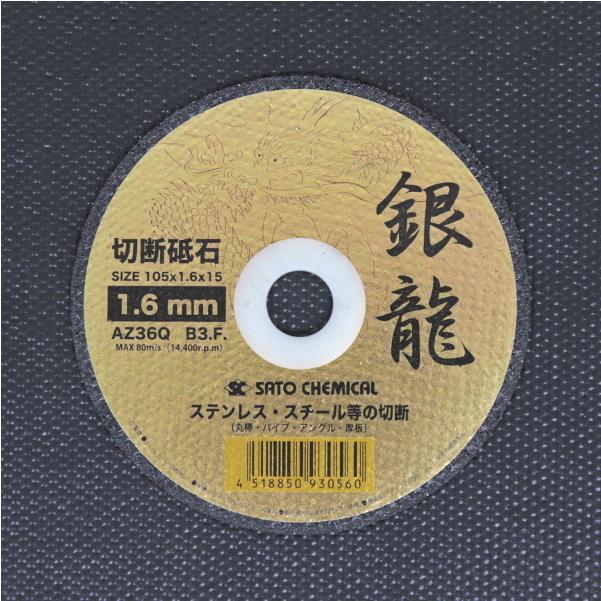SC 切断砥石 銀龍 105×1.6×15mm【大箱1ケース/200枚入】