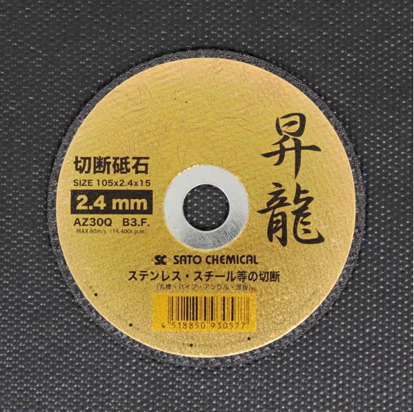 SC 切断砥石 昇竜 105×2.4×15mm【大箱1ケース/200枚入】