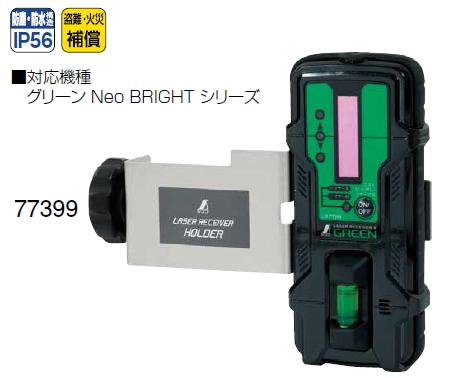 シンワ測定 グリーンレーザー用レシーバー&ホルダー 受光器 77399
