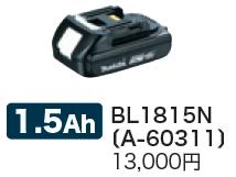 マキタ電動工具 18Vリチウムイオンスライド式バッテリー BL1815N(1.5Ah) A-60311
