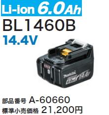 マキタ電動工具 14.4Vスライド式バッテリー【高容量6.0Ah】 BL1460B(残量表示機能付) A-60660
