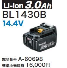 マキタ電動工具 14.4Vスライド式バッテリー【3.0Ah】 BL1430B(残量表示機能付) A-60698