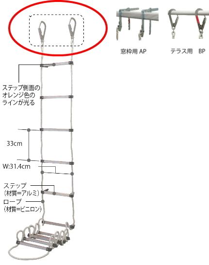 ハセガワ 蛍光避難はしご BP-6【2階用/全長5.9m】
