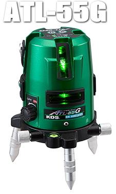 KDS グリーンレーザー墨出し器 ATL-55GRSA【本体+受光器+三脚付】