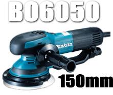 マキタ電動工具 150mmランダムオービットサンダー BO6050