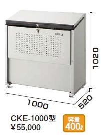 ダイケン クリーンストッカー スチールタイプ CKE型 CKE-1005(旧CKE-1000) サイズ:1000×520×1020【※受注生産】【※メーカー直送品のため代金引換便はご利用になれません/別途運賃見積となります】