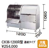 ダイケン クリーンストッカー ステンレスタイプ CKMシリーズ CKM-1200R(連結タイプ) サイズ:1200×750×1060【※メーカー直送品のため代引不可となります/沖縄、北海道、離島は送料別途お見積りとなります】