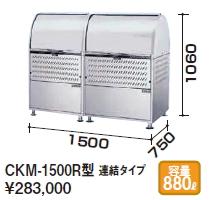 ダイケン クリーンストッカー ステンレスタイプ CKMシリーズ CKM-1500R(連結タイプ) サイズ:1500×750×1060【※メーカー直送品のため代引不可となります/沖縄、北海道、離島は送料別途お見積りとなります】