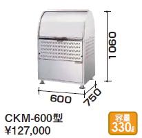ダイケン クリーンストッカー ステンレスタイプ CKMシリーズ CKM-600 サイズ:600×750×1060【※メーカー直送品のため代引不可となります/沖縄、北海道、離島は送料別途お見積りとなります】
